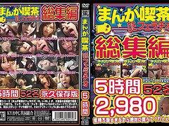 5 Hours Manga Cafe DE Blowjob Omnibus