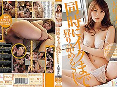 Miku Ohashi in Simultaneous Climaxes