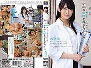 Shou Nishino in Woman Doctor