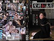 Yu Kawakami in Secret Bondage Pictorial