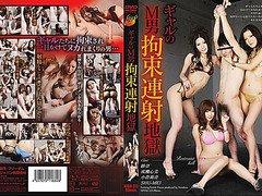 Ogura Rion, Sana, Naruse Kokomi, Kokomi, Shu-mei in M Of Gal Man Hell Fire Restraint