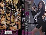 Ameri Ichinose in Investigator Crises